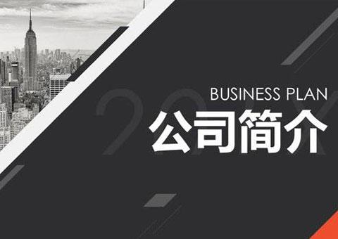 浙江天诚供应链有限公司公司简介